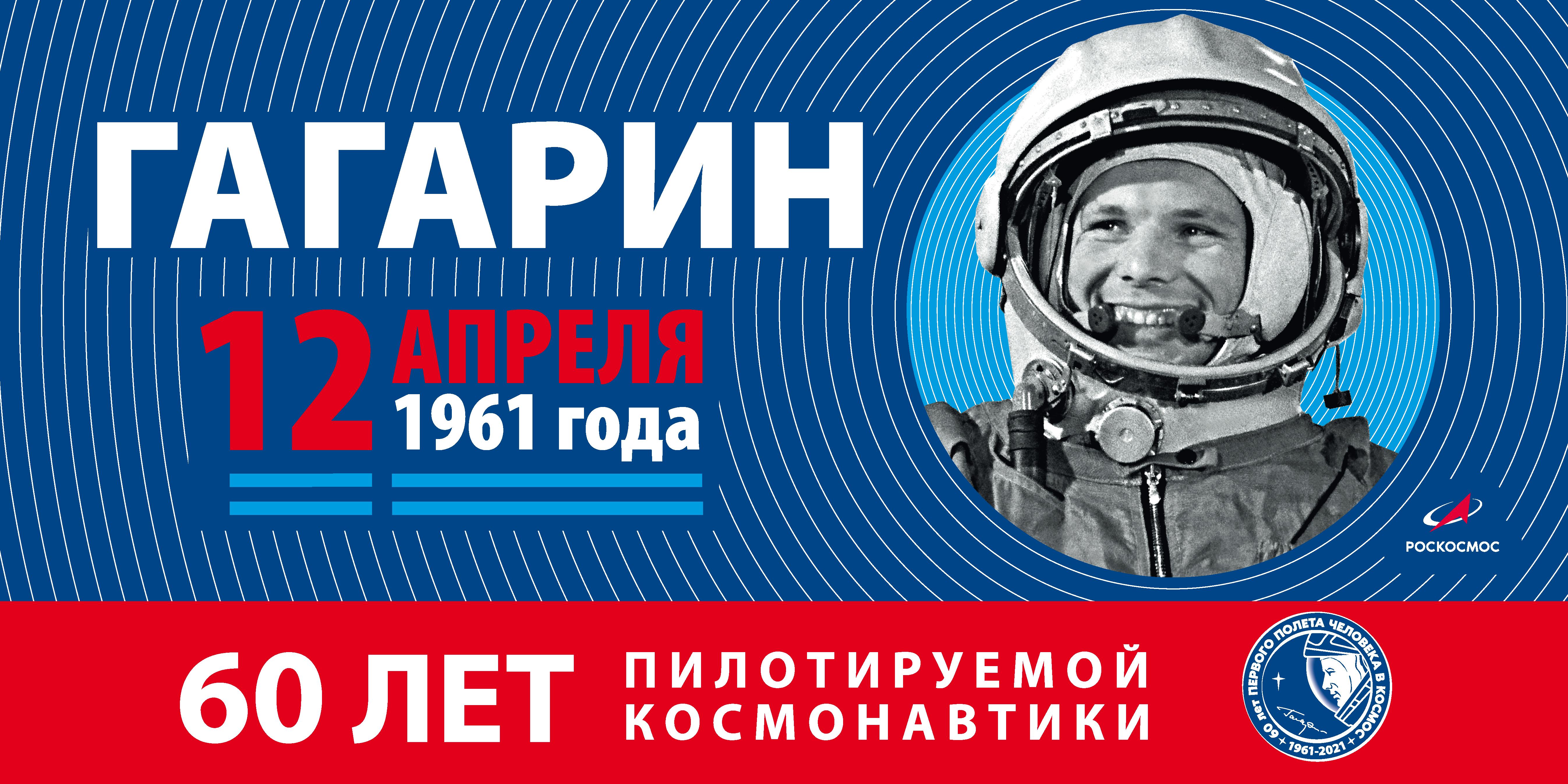 60-летию полета в космос Ю.А. Гагарина